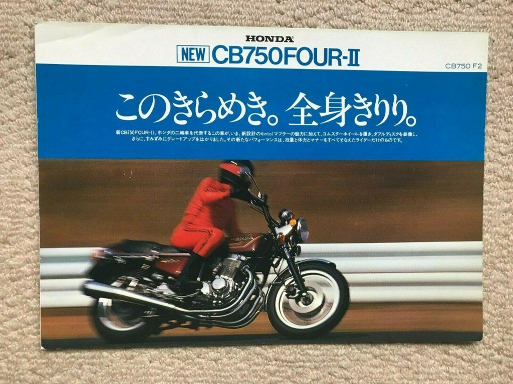 Honda CB750 Four-II brochure